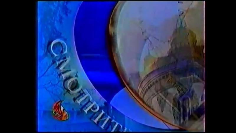 Фрагмент заставки Смотрите на канале Московия 2000