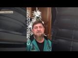 Рамзан Кадыров поздравил россиян с Новым годом
