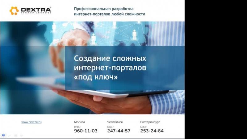 Live: Интернет-агентство Dextra