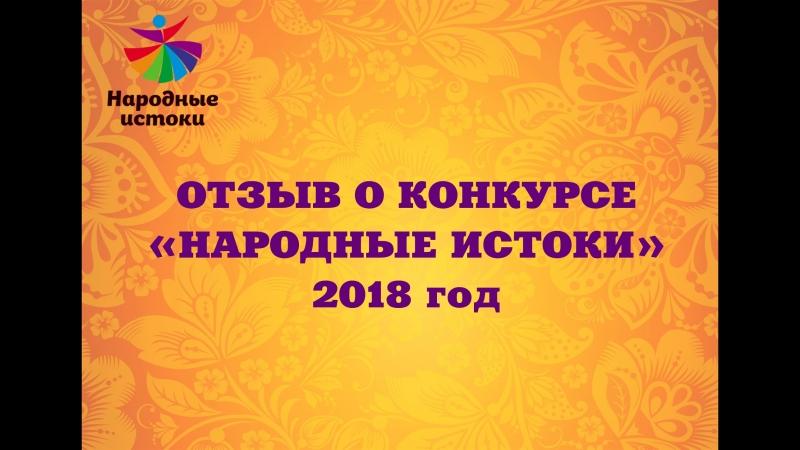 Отзыв коллектива Нэзик, г. Астана о конкурсе Народные истоки 2018г