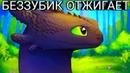 БЕЗЗУБИК ОТЖИГАЕТ ПОД РАЗ, РАЗ, ЭТО ХАРДБАС feat. NK