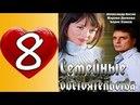 Семейные обстоятельства 8 серия 2016 русские мелодрамы 2016 russkie melodrami hd