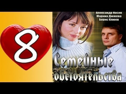 Семейные обстоятельства 8 серия 2016 русские мелодрамы 2016 russkie melodrami hd