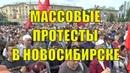 Всероссийский митинг акция протеста против пенсионной реформы 28 июля 2018 новосибирск 1 часть
