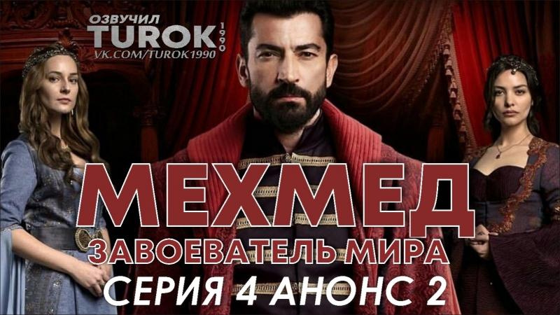 Мехмед Завоеватель мира 4 серия Анонс 2 turok1990 озвучка турок1990