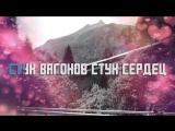 Группа НА-НА - Стук вагонов, стук сердец (Lyric Video)