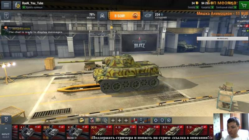WoT Blitz с нуля с подписчиками Большие танки по заказу!