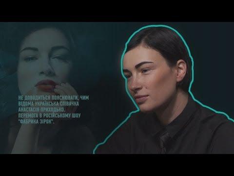 Анастасія Приходько, співачка, волонтер, заслужена артистка України у програмі «Перші Другі»