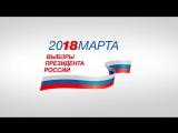 18 марта 2018 года - выборы Президента Российской Федерации