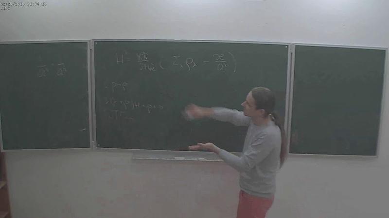 Д. С. Горбунов. Вводные главы космологии, лекция 4