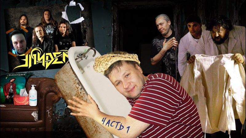 Андрей Лаптев - 1 серия (музыкант, продюсер, дамский угодник, здоровый, красивый, культурный парень)