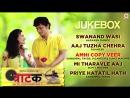 Tratak - Full Movie Audio Jukebox Ketan Deshmukh Anita Shinde Pankaj Aadhar Mahajan