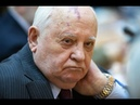 Это ПРОИЗОШЛО ночью с Михаилом Горбачевым ПЕЧАЛЬНОЕ известие