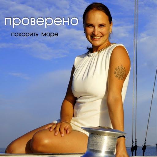 Проверено альбом Покорить море