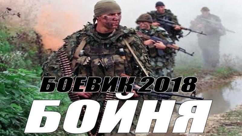 БОЕВИК 2018 ВЫНЕС ВСЕХ БОЙНЯ Русские боевики 2018 новинки, детективы 2018 HD