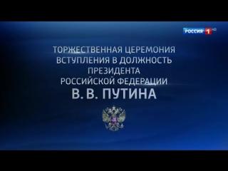 Инаугурация президента 7 мая 2018 года в Андреевском зале Большого Кремлевского дворца.