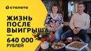 Столото представляет   Победители Русского лото семья Карякиных   Выигрыш 640 000 рублей