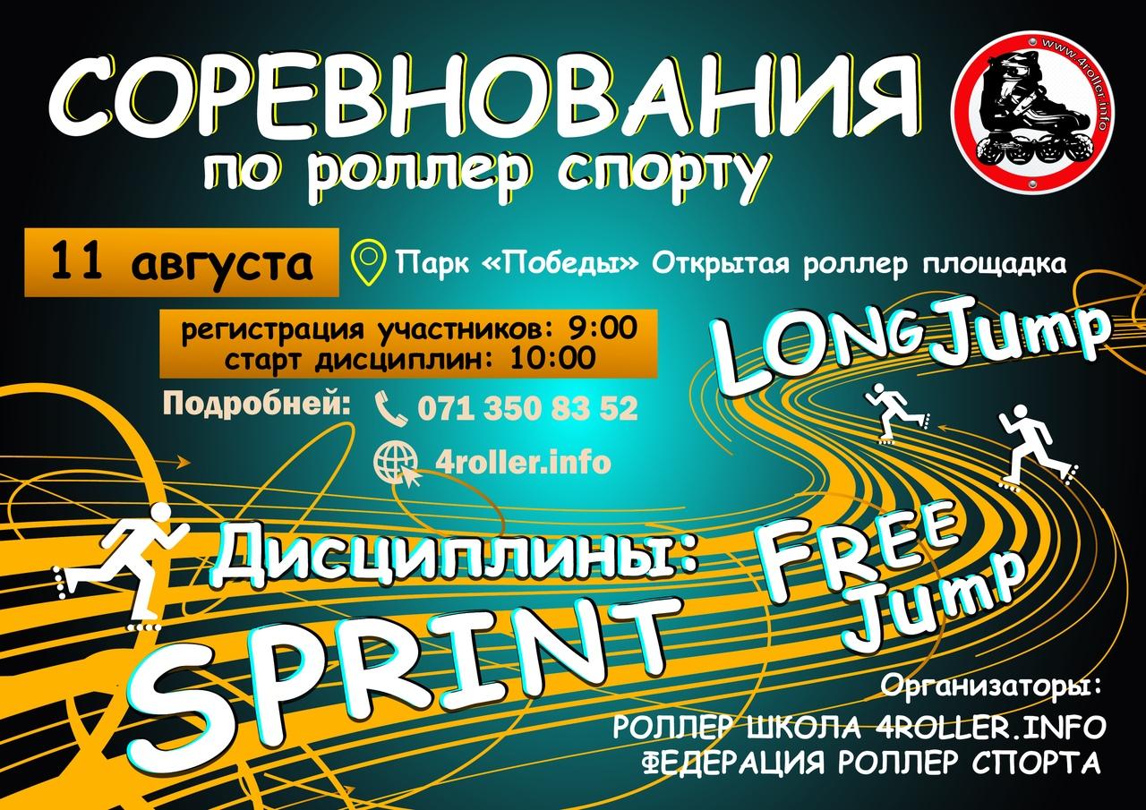 Соревнования по роллер спорту 11.08.2018