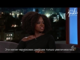 Viola Davis Reveals Magic Between Her  Kerry Washington (русские субтитры)