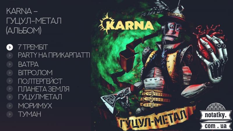 Karna – Гуцул-метал (Альбом)