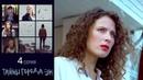Тайны города Эн Серия 4 2015 Сериал HD 1080p