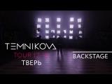 Закулисье тура в Твери - Елена Темникова (TEMNIKOVA TOUR 17/18)