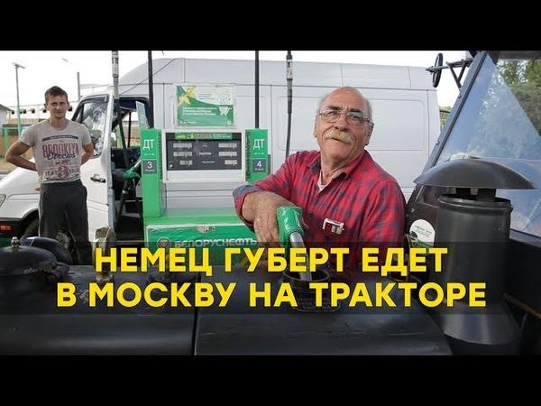 Немец едет в Москву на раритетном тракторе