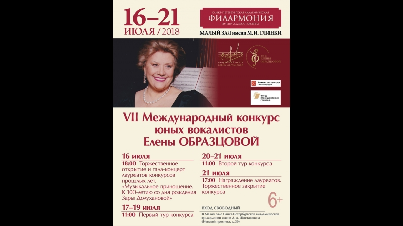The Elena Obraztsova International Competition Of Young Vocalists