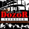 DozoR в Cherkesskе/ ГОРОДСКОЙ АВТОКВЕСТ