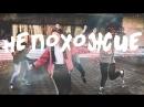 Песня на языке жестов Quest Pistols Show - Непохожие