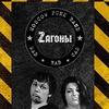 ☠☠☠ Zагоны! (Загоны!) -  ☛ Панк-Рок из Москвы ☚