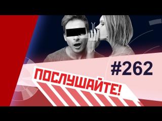 ПОСЛУШАЙТЕ №262 ЗА НАРОДНЫЙ СЧЕТ