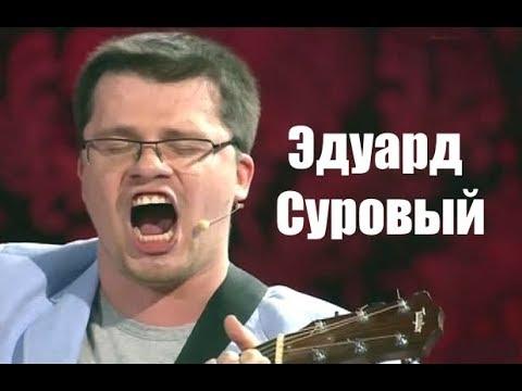 Эдуард Суровый / Гарик Харламов: Отца Сало и многое другое
