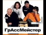 ГрАссмейстер. Концерт в ТК Галерея