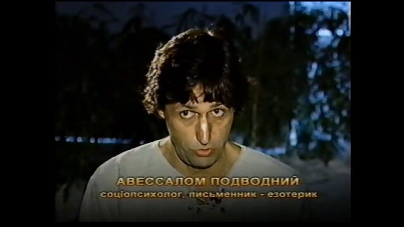 Авессалом Подводный в передаче Первая экспедиция 2005 г
