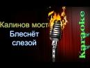 Калинов Мост - Блеснёт слезой караоке