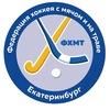 Федерация хоккея с мячом и на траве Екатеринбург