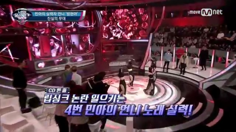 [v-s.mobi]I Can See Your Voice 4 최초! 걸스데이 민아52828;언니 합동무대! ′Something′ 170406 EP.6.mp4