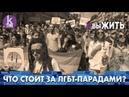 Правда о КиевПрайде. Куда ведут Украину - 32 ВыЖИТЬ