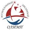Международный конкурс Музыкальный Звездный Олимп