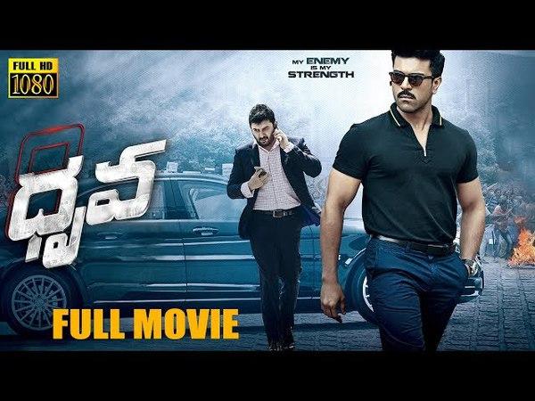 Ram Charan Latest HD Movie 2017 | Telugu Language Crime Thriller Film 2017 | Arvind Swamy || TMG