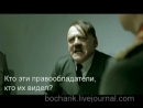 Гитлер про torrents.ru_HD