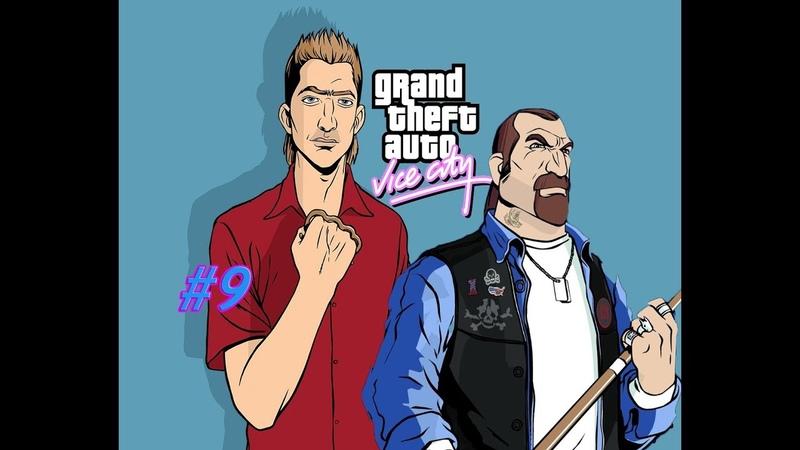 Прохождение GTA Vice City 9 - Охрана для
