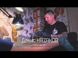Телекон Тату. Денис и Алексей Казаковы