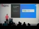 Инноваций яндекса в Директе 4 часа трансляций в 42 секундах