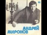 Андрей Миронов - Андрей Миронов (Vinyl, LP) at Discogs – - - B4 Андрей Миронов - Давай Поговорим
