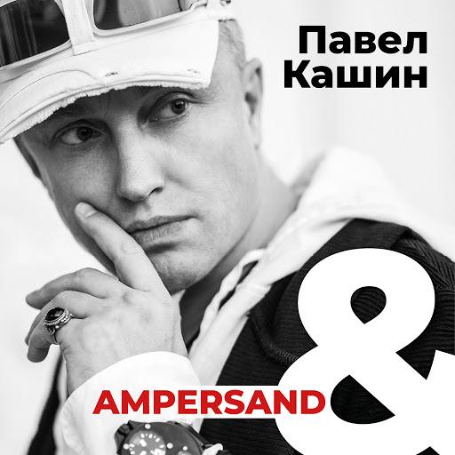 Павел Кашин альбом Ampersand