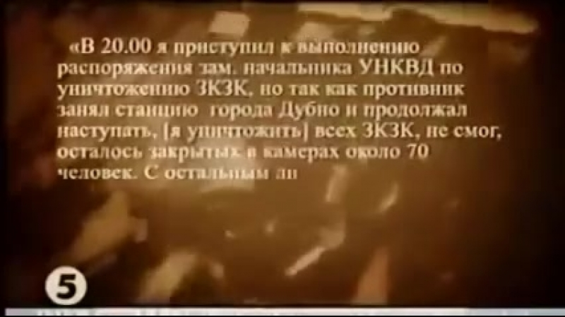 1941р Виродки Рострільна група НКВД firing group NKVD
