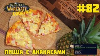 #82 Пицца с ананасами - World of Warcraft Cooking Skill in life - Кулинария мира Варкрафт