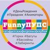 FunnyПупс - Сеть детских игровых клубов г.Пермь